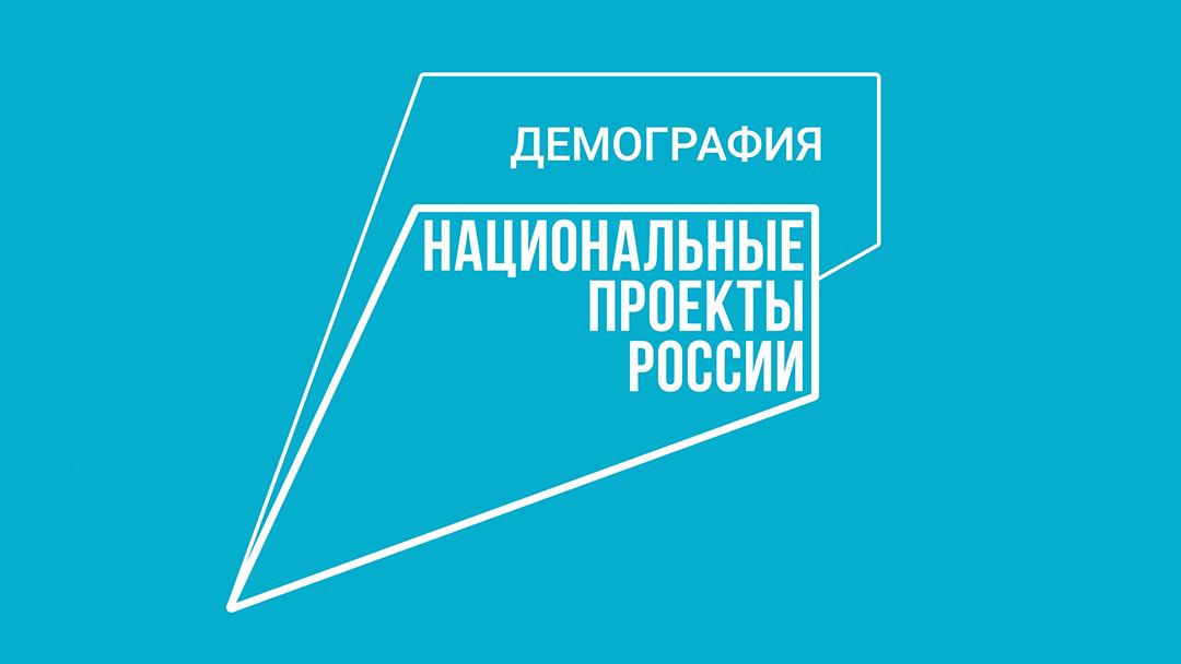 Национальный проект «Демография»