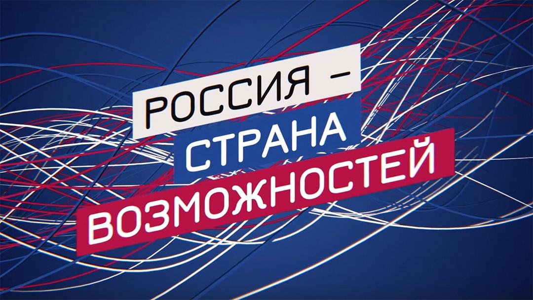 АНО «Россия - страна возможностей»